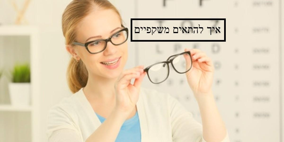 איך להתאים משקפיים
